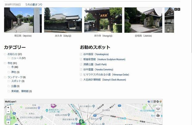 谷中デジタルマップ リニューアルオープン !!!