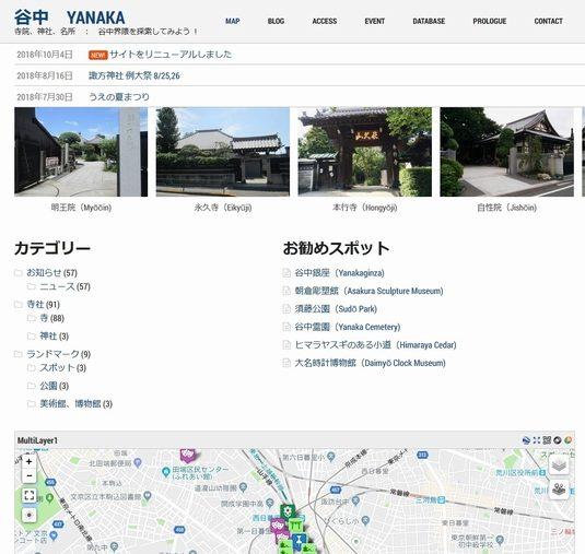 Yanaka map